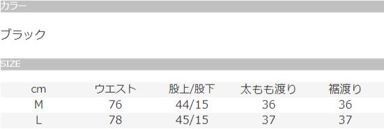 チェーン付きドローストリングワイドショートパンツのサイズ表